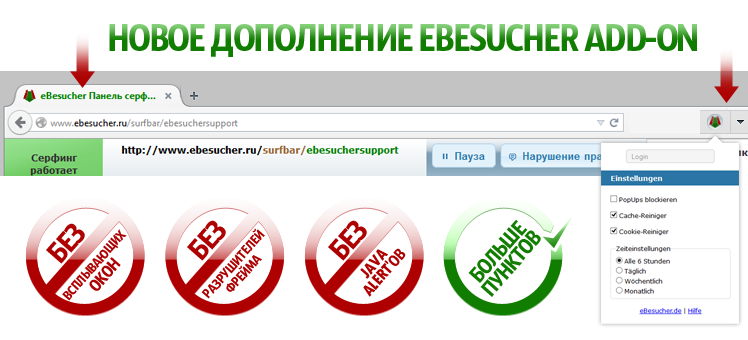 eBesucher Add-on