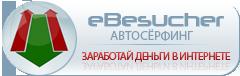 Реклама в системе обмена посетителями и обмена письмами